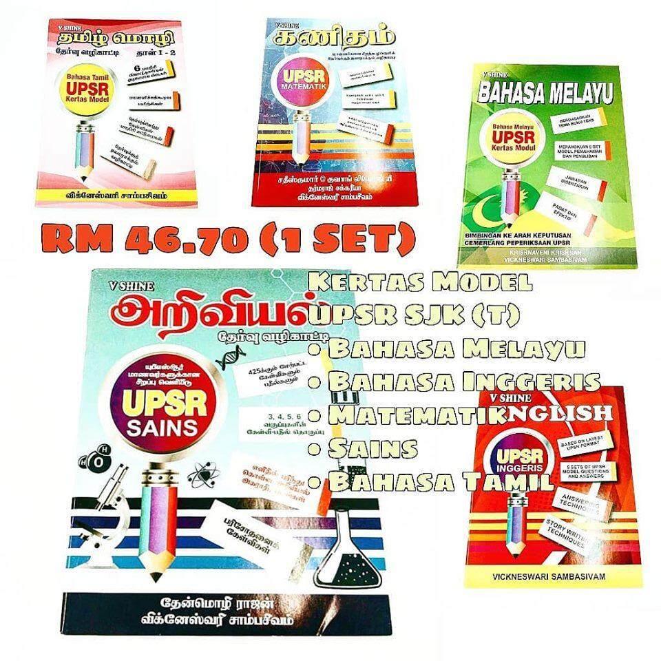 Kertas Model UPSR SJK(T) (1 Set) V Shine Publication