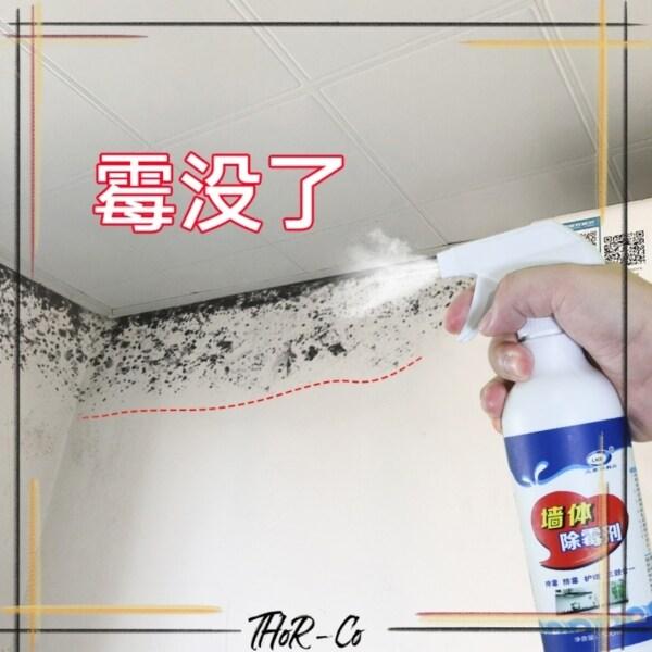ThorCo LKB Wall Mold Remover (500ml) Spray Mildew Spot Removal Cleaner Pembersih Kulat Kotoran Dinding