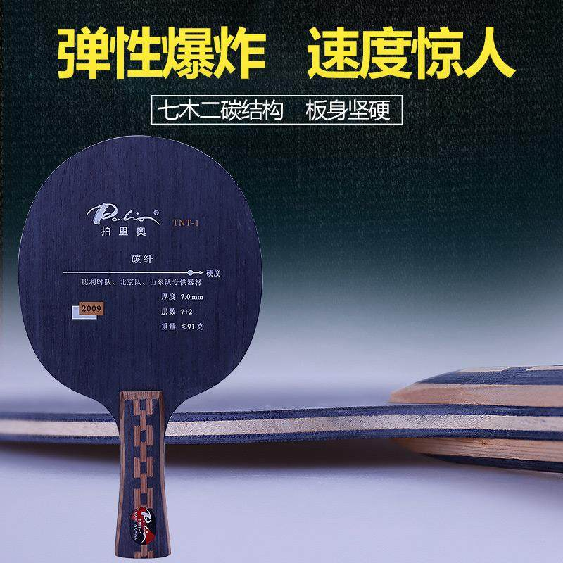 Purio TNT-1 carbon table tennis table high elastic fast attack type table tennis bat floor new TNT straight genuine