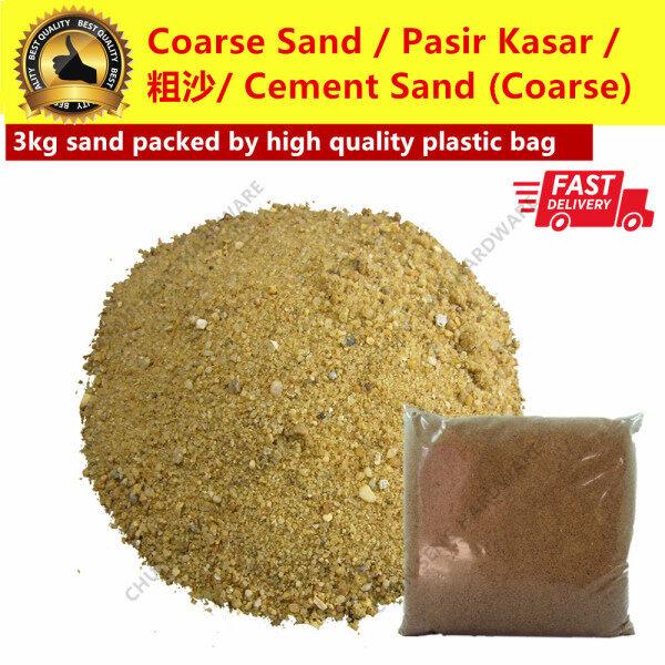 Sand Pasir 3KG Sand / Coarse Sand / Pasir Kasar / 粗沙/ Cement Sand (Coarse)