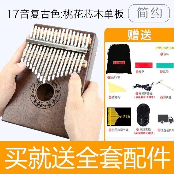 【Thumb piano】【拇指琴】【初學者】【禮物】卡林巴拇指琴17音手指鋼琴初學者手撥琴卡琳巴kalinba手指琴樂器 Malaysia