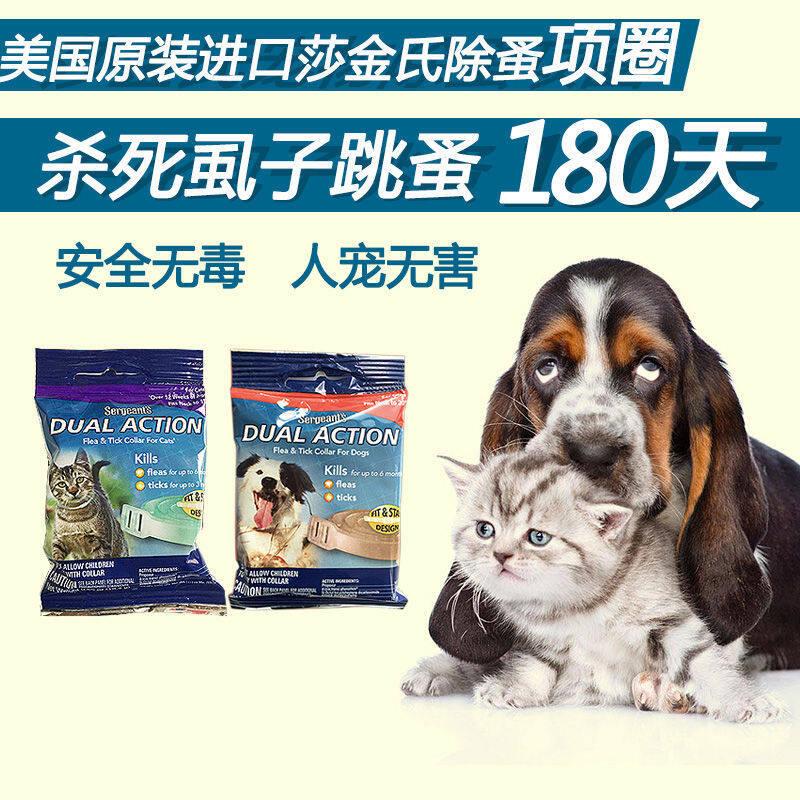 Vòng Bọ Chét Của Shakin Vòng Cổ Chống Côn Trùng Thú Cưng Chó Mèo Chống Bọ Chét Vòng Bọ Chét Bọ Chét Thuốc Diệt Côn Trùng Trong Ống Nghiệm Và Muỗi