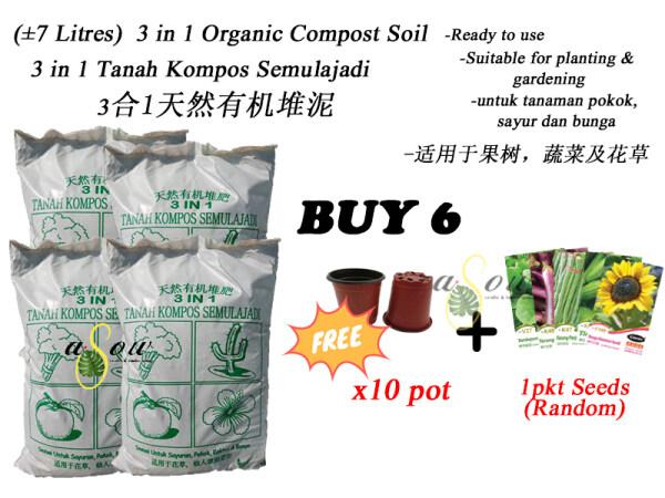 [SOIL]  ±7 Litres 3 in 1 Organic Compost Soil Tanah Campuran Organik 3合1天然有机堆泥