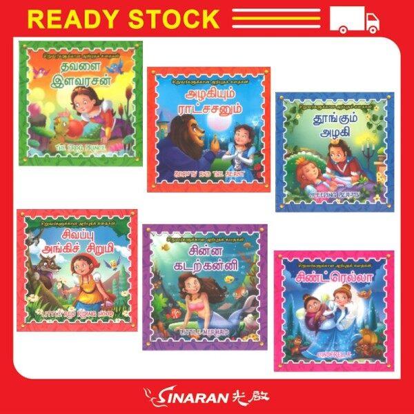 Tamil Story Book Series 2 (Large Print) Malaysia