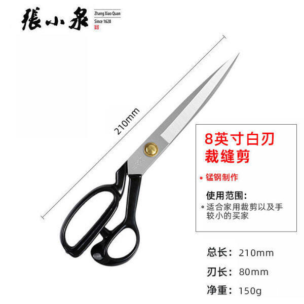 Zhang Xiaoquan Dressmakers Shears Tailor Scissors Special Scissors for Cloth Cutting Tailor Scissors Scissors Clothing Sewing Big Scissors Sharp