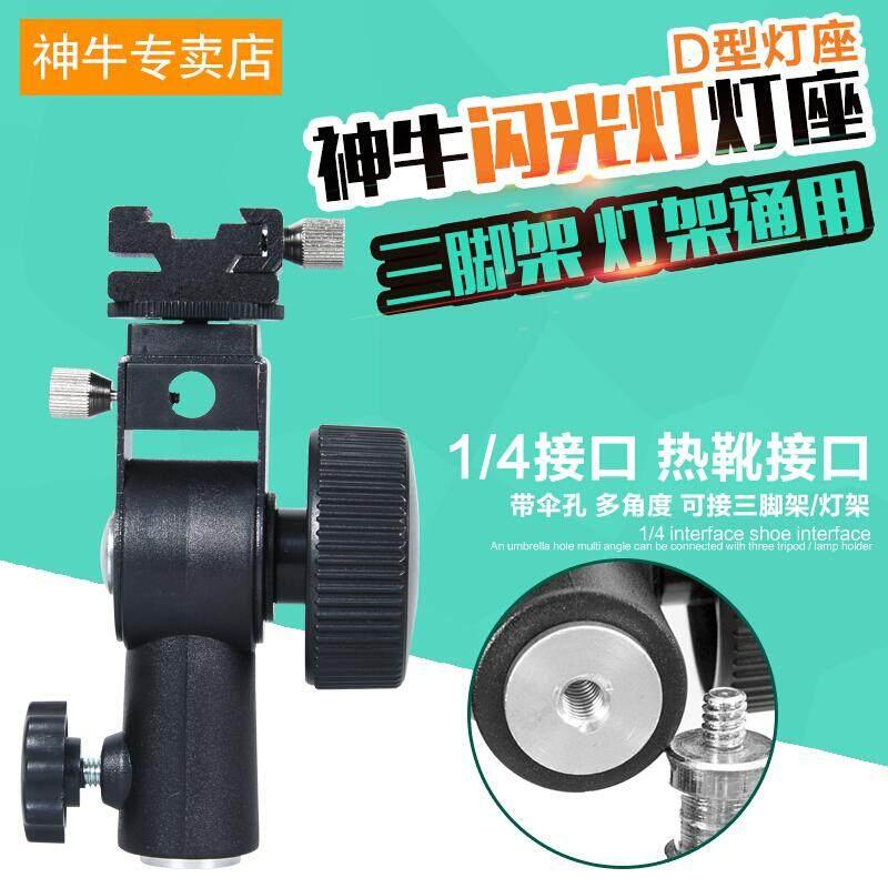 Godox Flashlight Socket D Style Flashlight Base Lampbrella Holder Can Be Connected to the Umbrella Soft Light Umbrella Photography Equipment