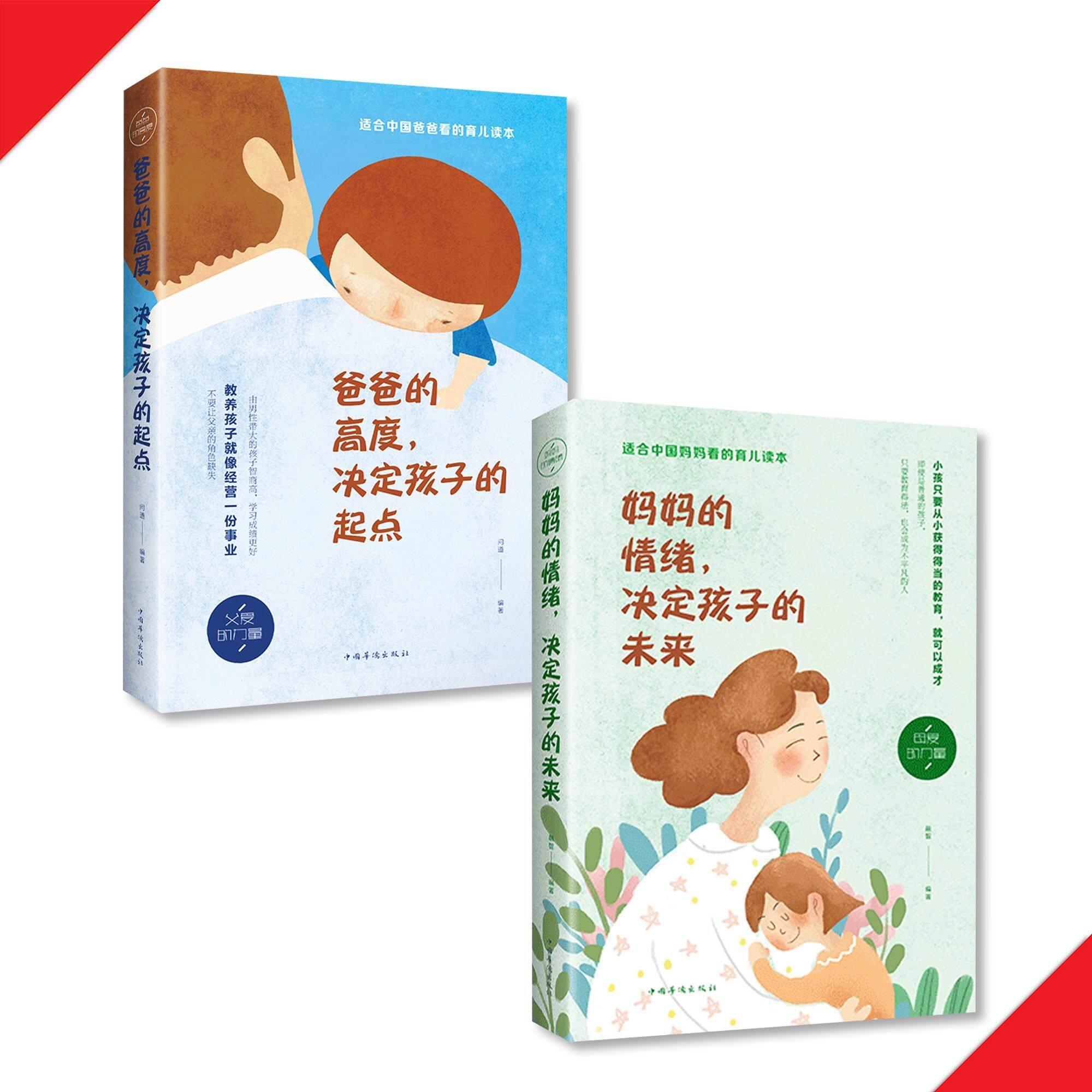 How Parents Can Raise a Good Child 2 Books_Series 4 (爸爸的高度决定孩子的起点+妈妈的情绪决定孩子的未来)