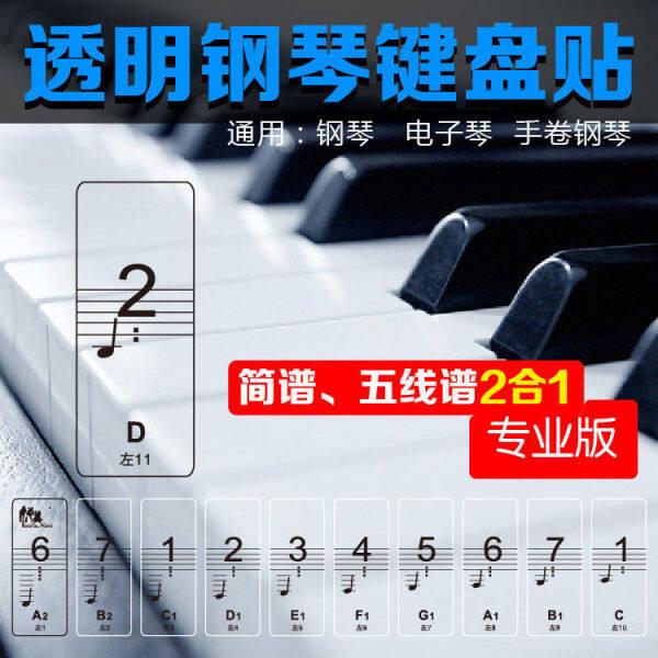 【Còn Hàng】 Miếng Dán Bàn Phím Đàn Piano 88 Key 61 Key Được Làm Ẩm, Thanh Bàn Phím Ngữ Âm Cho Nhân Viên Hợp Âm Piano