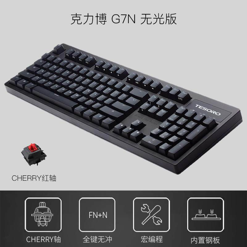 Tesoro Iron Repair Rock Redback G7N Cherry Axis Macro Series 104 Key Full Key No Red Mechanical Keyboard Singapore