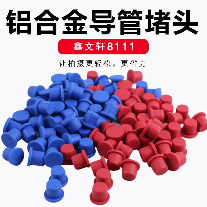 Xin Wenxuan Photography Equipment Kit-Tube Plug Silica Gel Aluminium Alloy Tube Plug Carbon Fiber Plug 81