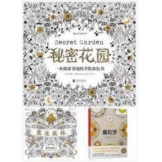 Basic Package Chinese Version Secret Garden Enchanted Forest Mandala 3