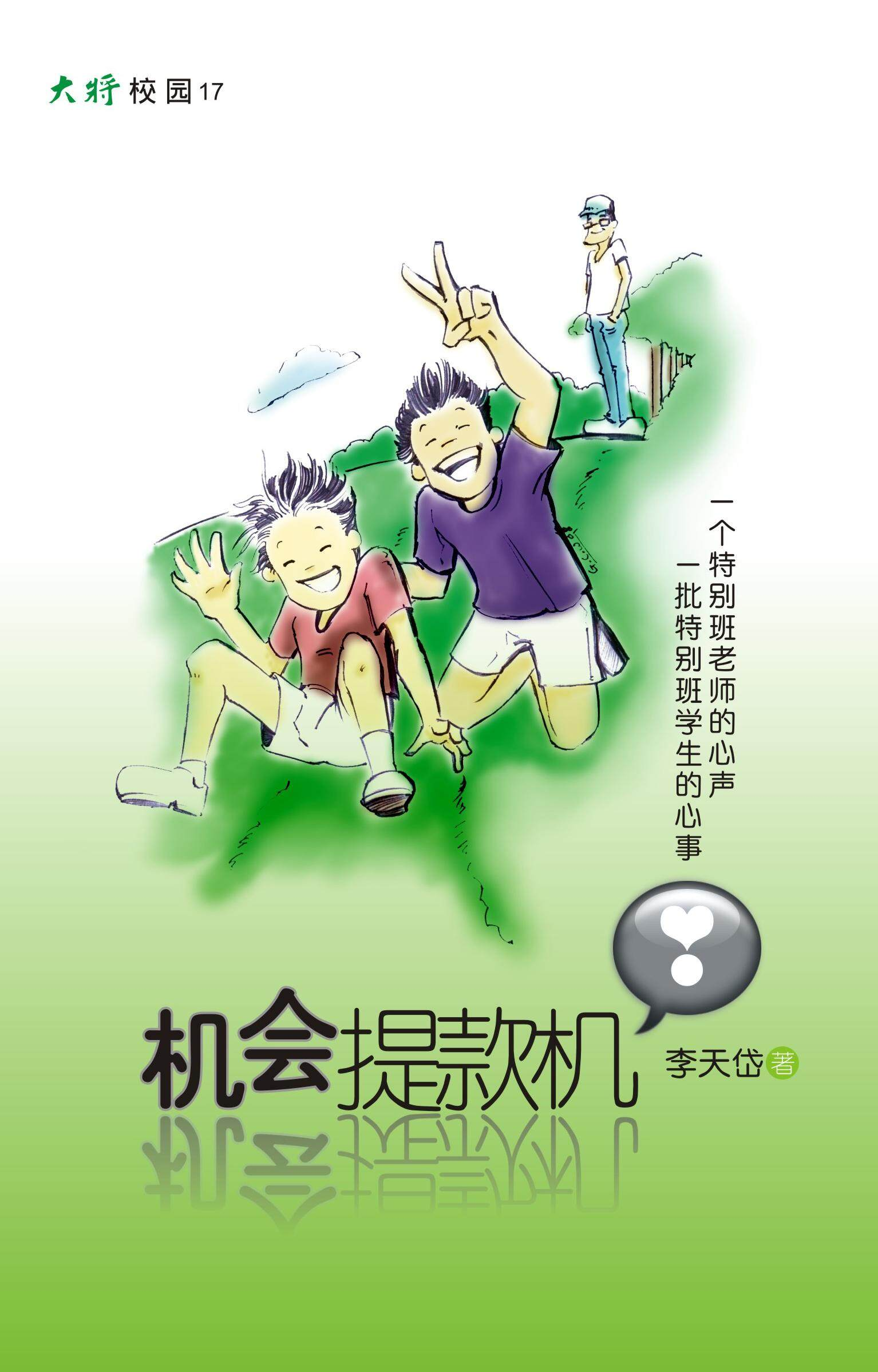 机会提款机 By Mentor Publishing Sdn Bhd..