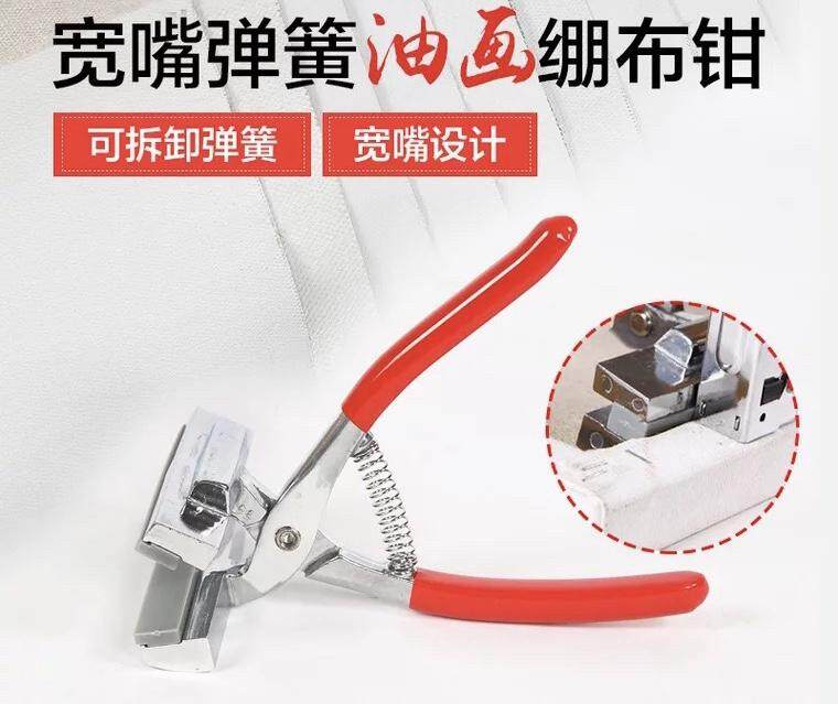 READY STOCK / 12CM PROFESSIONAL METAL CANVAS PLIERS FOR STRETCHING CLAMP OIL PAINTING