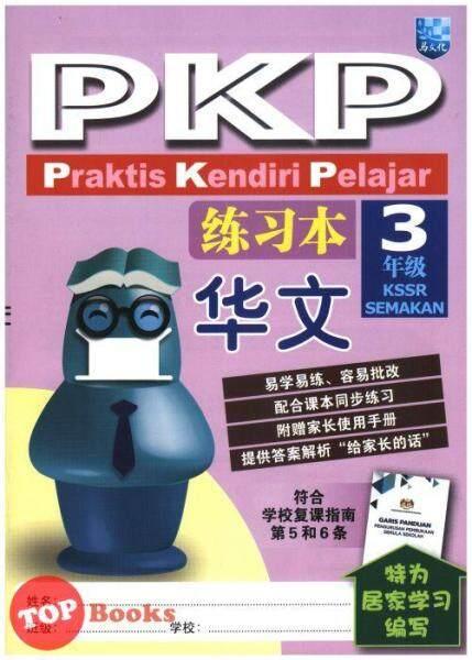 [TOPBOOKS Malaya Press UPH] Lembaran Kerja PKP SJKC Bahasa Cina Tahun 3 KSSR Semakan练习本华文3年级 Malaysia