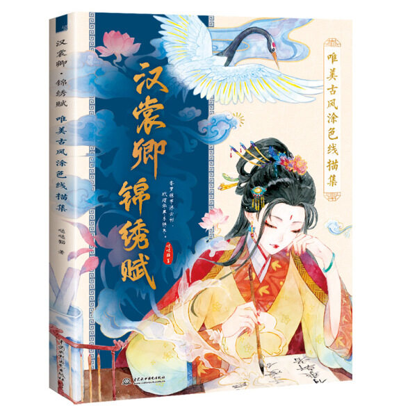 Hanfu Beauty Watercolor Book Hanfu Character Theme Coloring Hand Drawn Ancient Style Comic Line Drawing Book