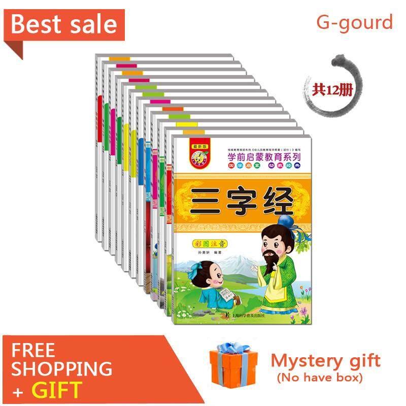 【READY STOCK】10 books Chinese Children's Enlightenment Story Book 彩图注音版三字经百家姓弟子规千字文唐诗国学经典图书启蒙故事书