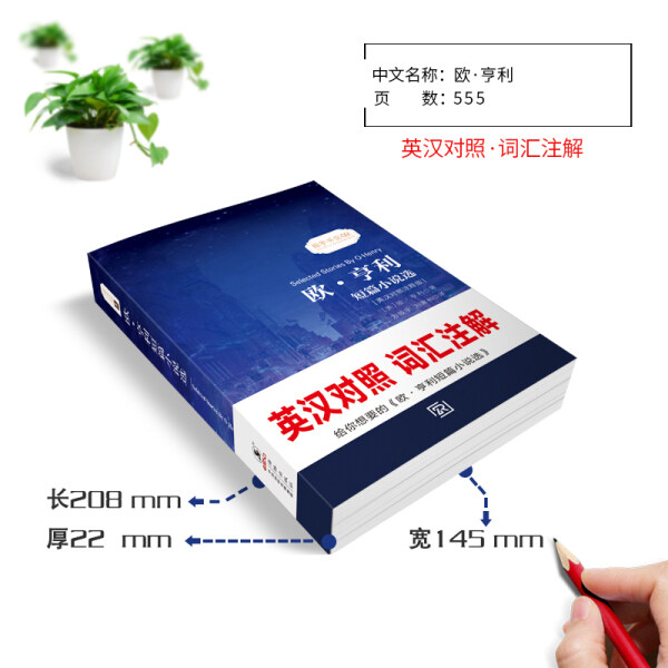 | the Henry short stories selected the original bilingual in both Chinese and English reading original English books translated Chinese version fiction book english-chinese contrast version of the world famous English novels in English literature reading