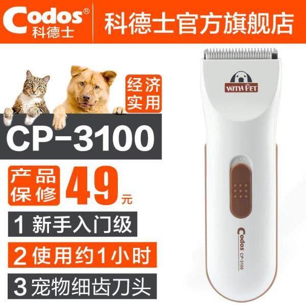 Codos Chuyên Nghiệp Pet Tông Đơ Chó Pet Điện Clipper CP-3100