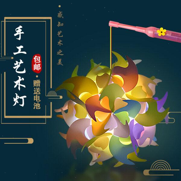 Bảng giá Đèn Lồng Xoay Cho Trẻ Em, Lễ Hội Trung Thu Đèn Lồng Nghệ Thuật Thủ Công Sáng Tạo Tự Làm Mẫu Giáo Xách Tay Đồ Chơi Phát Sáng Đèn Lồng Led