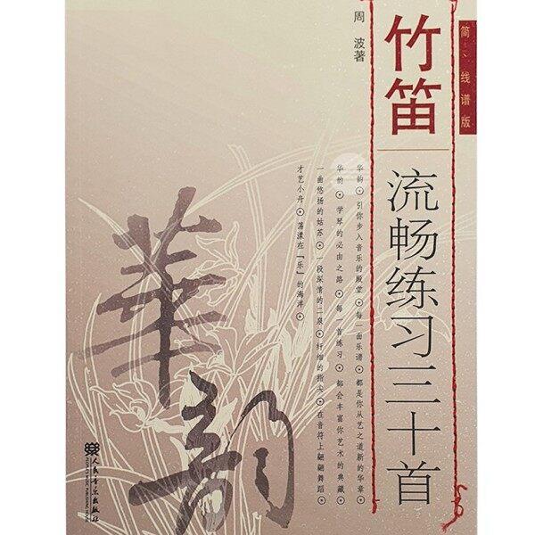 竹笛流畅练习三十首 DIZI Lesson Book Malaysia