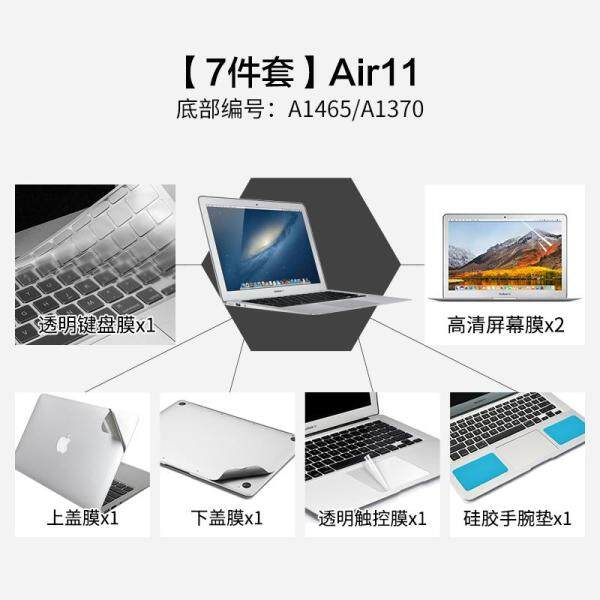 Apple Macbook notebook new air13.3 computer pro13 protective cover Mac12 shell foil 15 inch sticker 11 full set of accessories body upper and lower cover screen keyboard film thin heat