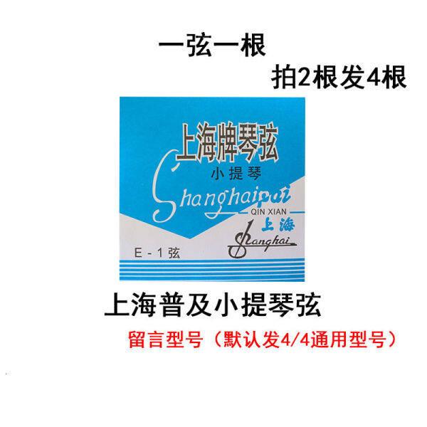 Violin, dây đàn, dây đàn cello... chuỗi chuỗi chuỗi chuỗi của hãng Thượng Hải...