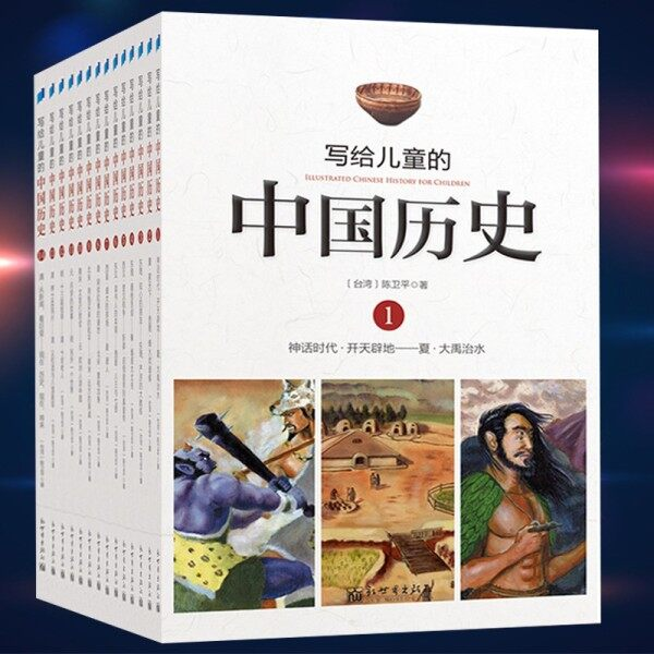 Free New Standard Designated Book Set A Total Of 17 Books To Children Chinese History