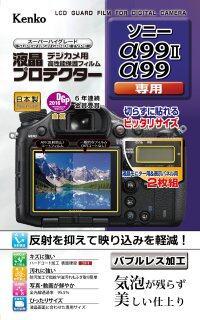 Kenko Bộ Phim Bảo Vệ LCD Gói Miễn Phí Cho Bộ Bảo Vệ LCD SONY 99 II 99 (FFP) KLP-SA99M2FFP thumbnail