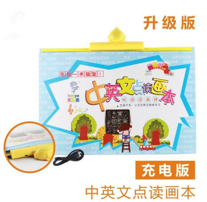 15 In 1 Kid Learning Card Drawing Picture Voice Usb Electronic Sound Learning Chinese English Whiteboard Piano Design By Mytop Shop.