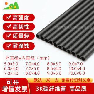 Ống Carbon 3K Phẳng 8Mm 6Mm Rỗng Sản Phẩm Sợi Carbon Sản Xuất Hoàn Toàn Có Độ Bền Cao Có Thể Được Xử Lý Và Tùy Chỉnh thumbnail