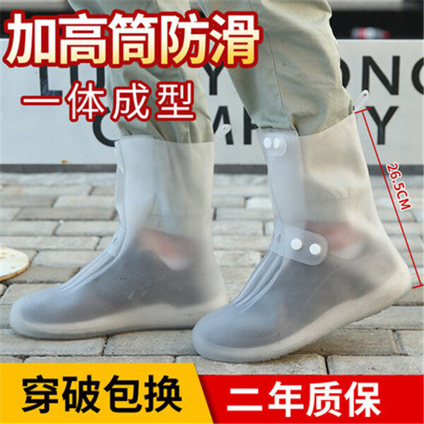 Waterproof and rainy day shoes cover silicone shoes anti-rain foot cover anti-slip thick wear-resisting rain boots for men and women