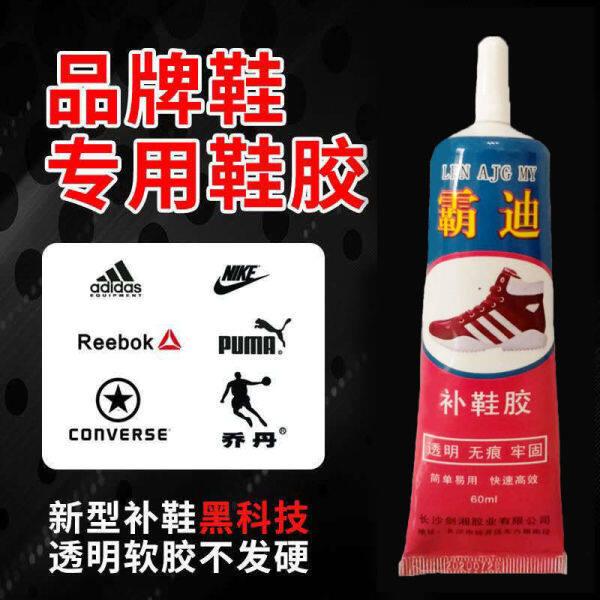 Đặc Biệt Keo Giày 【IN STOCK】 12.12 Giày Keo Sửa Chữa Trạm Keo Đặc Biệt Cho Giày