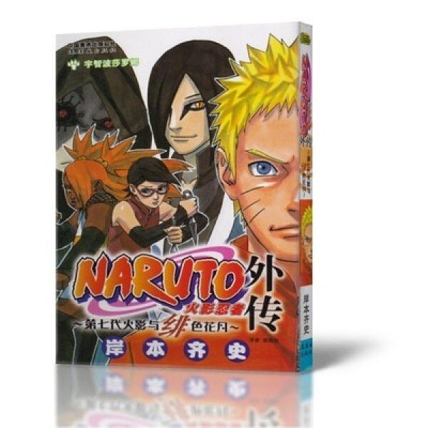 1 Books Naruto Biography Additional Stories Sci-Fi Fantasy Cartoon Manga Book Japan Youth Teens Adult Comic Language Chinese