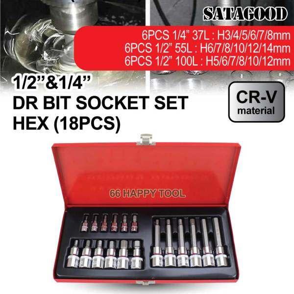 1/2 & 1/4  DR BIT SOCKET SET HEX ( 18 PCS )
