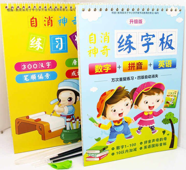 Pupil Groove Magic Copybook Practise Calligraphy Plate Children Chinese Characters English? Pinyin