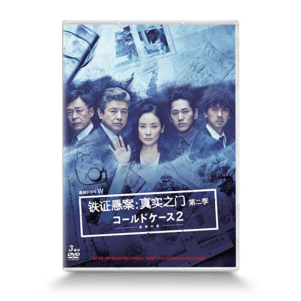 Genuine hard evidence unsolved case: Door to reality (season 2) Japanese original sound HD TV series