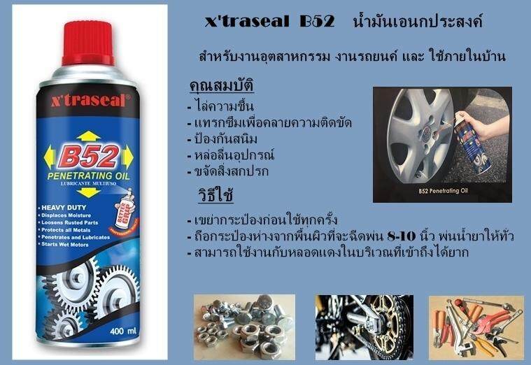 B52 PENETRATING OIL LUBRICANTE MULTIUSO ( 400CC ) XTRASEAL DISPLACES MOISTURE LOOSENS RUSTED PARTS WD4 4D STARTS WET MOTORS SPRAY 4D