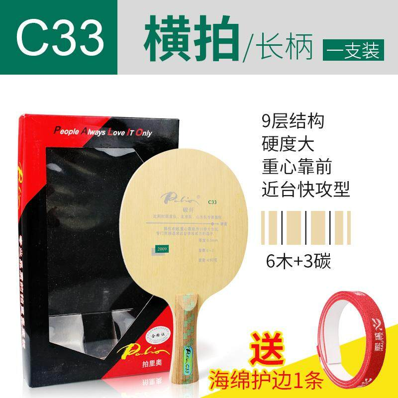 Genuine shot Rio C17 table tennis board C33 near table fast attack table tennis racket floor ping pong board