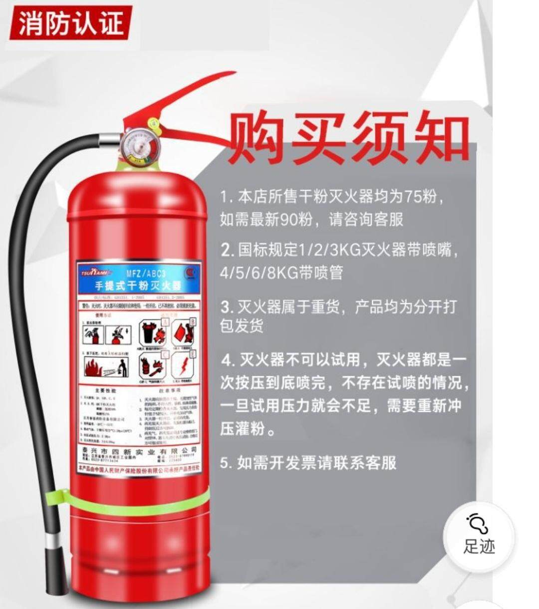 GOOD QUALITY Fire Extinguisher 1KG FOR GRAB DRIVER