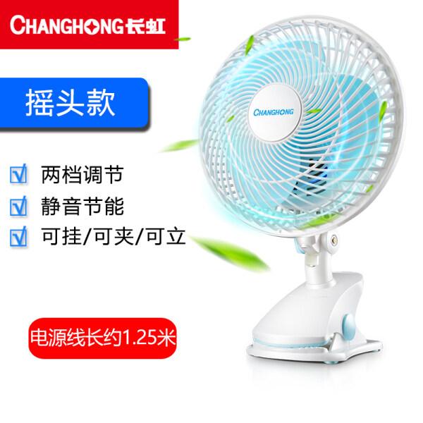 ¤♠ Changhong electric fans mini dormitory bed small bedroom the head of a bed mute desktop clip fan fan office