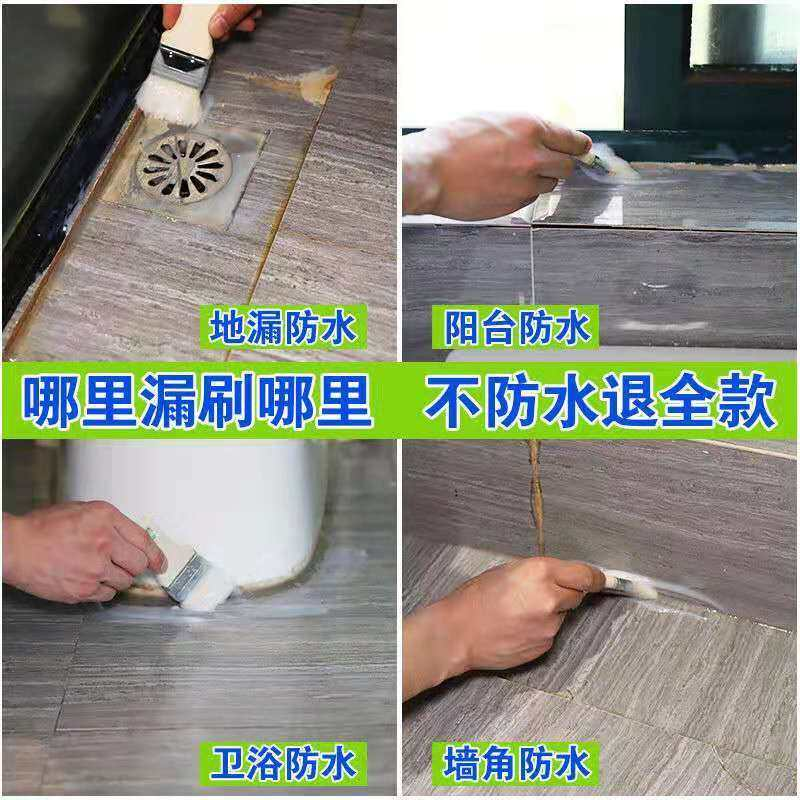 Open wall transparent waterproof glue roof toilet without smashing brick leak repair agent crack plugging king material waterproof coating