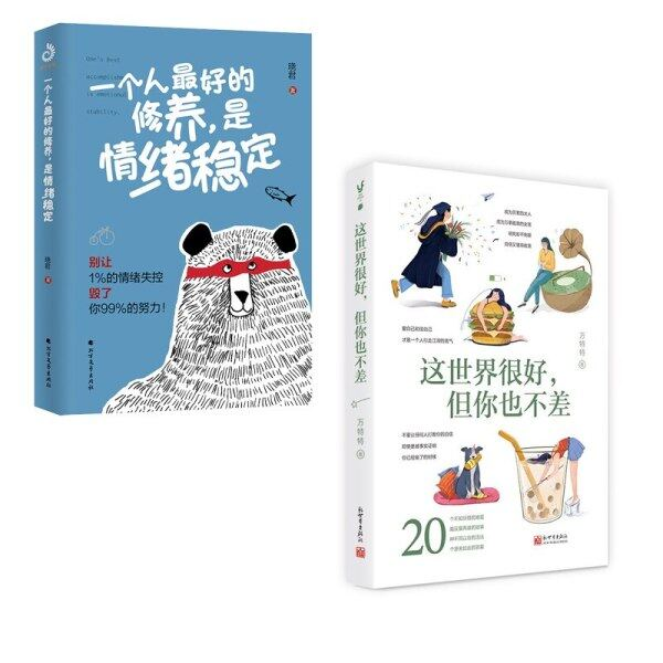 Self-improvement books The world is very good but you are not bad The best cultivation of a person is emotional stability Malaysia