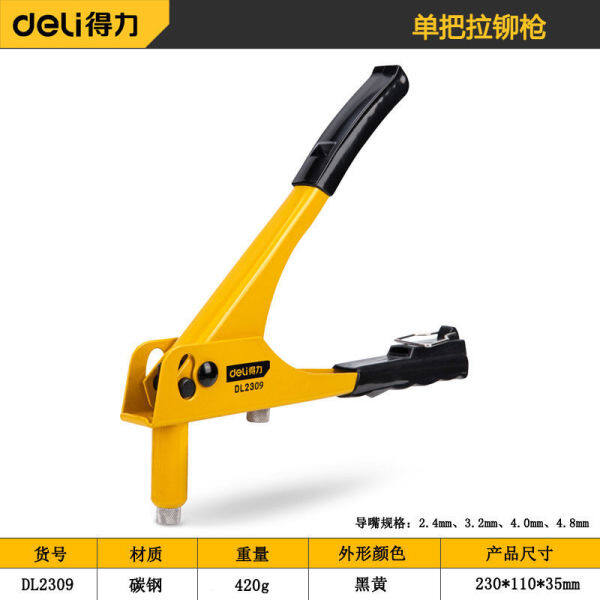 Deli Single Handle Double Handle Riveter Riveting Staple Willow Staple Multi-Function Manual Hydraulic Manual Core Pulling Industrial Household