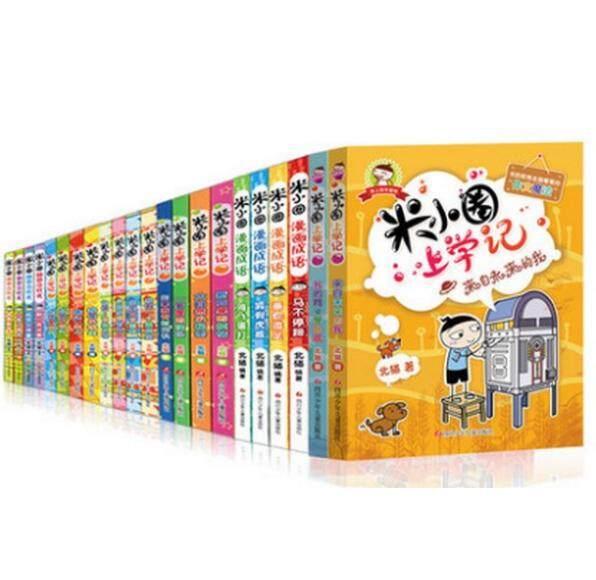 Hilarious School Diaries米小圈上学记*Mi Xiao Quan Series 2  米小圈上学记系列二*age8-12