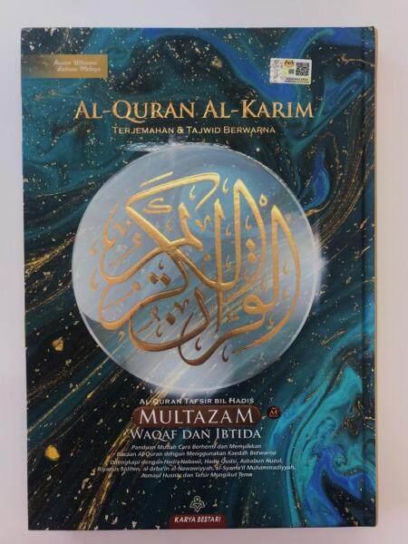 Al-Quran Al-Karim Multazam Dengan Tagging A4 Malaysia