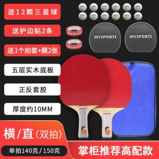 Bảng Vợt Tennis, Hộp Đựng Bút Bốn Sao Samsung Chuyên Nghiệp Học Sinh Mới Bắt Đầu Bắn Kép Vợt Ngang 2 Gói Bóng Bàn Trẻ Em thumbnail