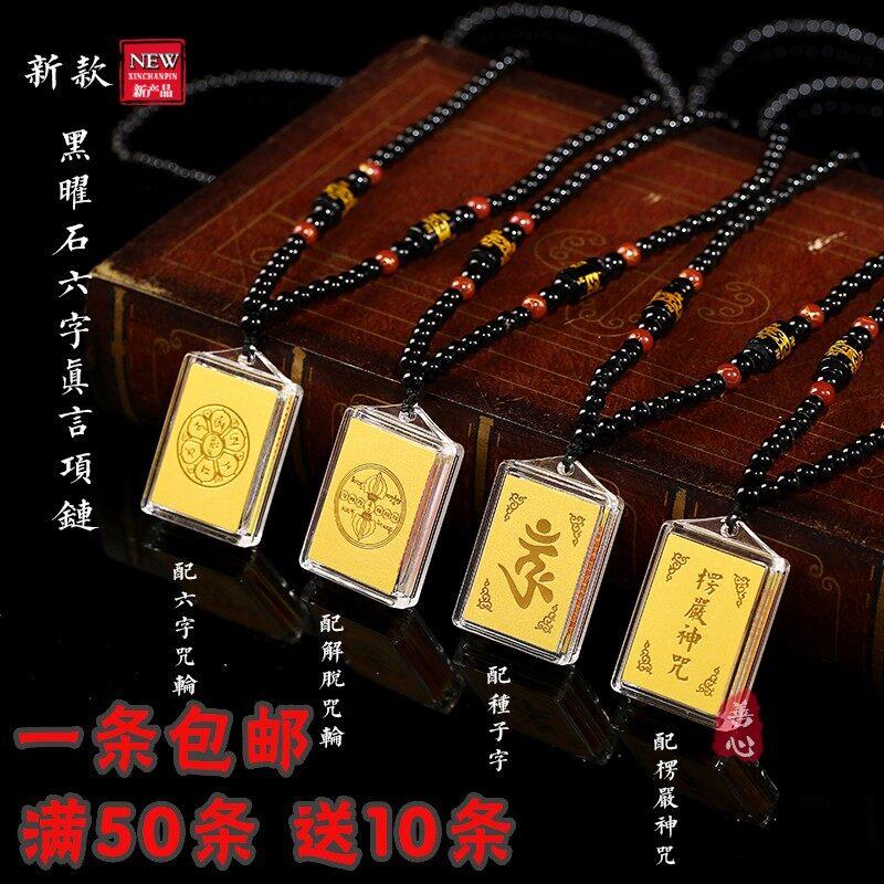 Liên Kết Lenyan Thần Chú Mặt Dây Chuyền Đồ Trang Sức Phật Giáo Vòng Cổ Thần Chú Có Sáu Từ Mở An Toàn Bùa Hộ Mạng