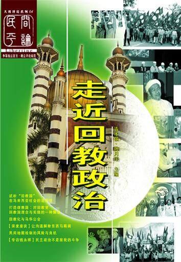 走近回教政治 By Mentor Publishing Sdn Bhd..