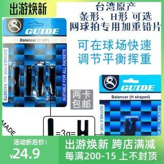 Vợt Tennis Hướng Dẫn Sản Xuất Tại Đài Loan Thương Hiệu Nổi Tiếng, Vợt Bóng Quần Cầu Lông Tấm Chì Nặng Hơn Trọng Lượng H Form thumbnail