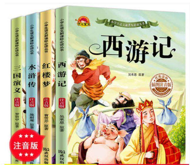 Children China famous literature books 4册四大名著全套小学生版注音版西游记儿童版红楼梦西游记
